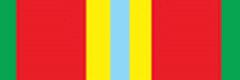 Орденская планка к медали «70 лет Вооруженных Cил СССР»